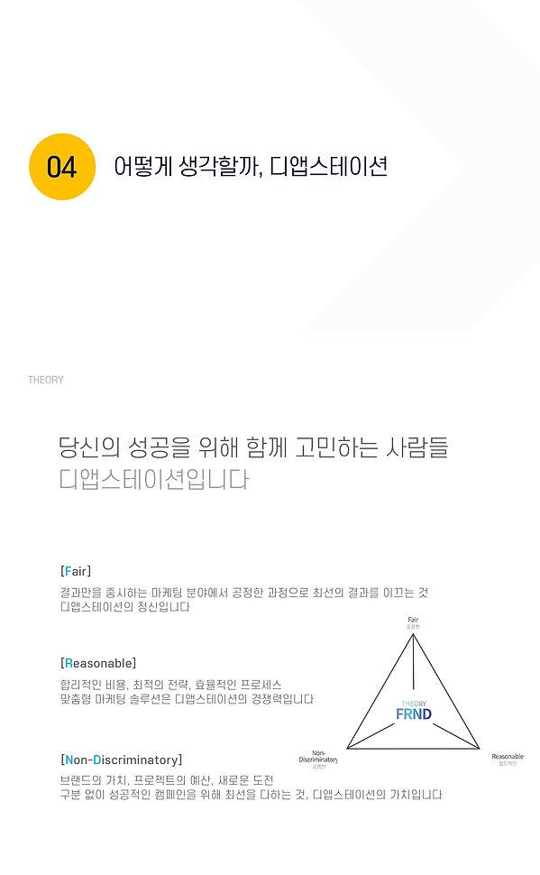 디앱스테이션소개서M_02.jpg