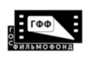 Лого-ГФФ-web.jpg