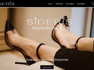 SIDERIS shoes: Online αγορές στο νέο eshop