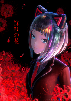 鮮紅の花MV