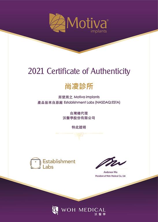 尚凌診所_2021Motiva正貨證書-01.jpg