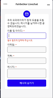 페어벳 코리아 고객센터.png