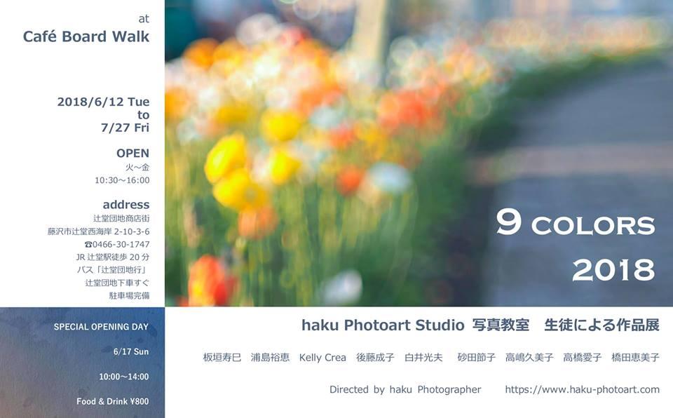 9 COLORS 2018 〜 haku photoart studio 写真教室 生徒による作品展