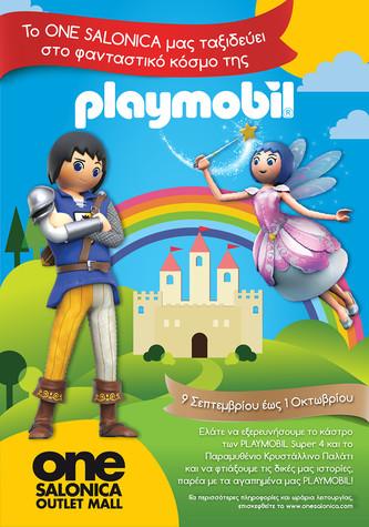 Τα αγαπημένα μας Playmobil ανέβηκαν Θεσσαλονίκη!