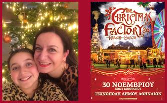 THE CHRISTMAS FACTORY: Το εργοστάσιο των Χριστουγέννων ανοίγειιι!