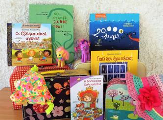Οι βιβλιο-βαλίτσες της Ιωάννας!             Μέρος Α'-Κατασκήνωση