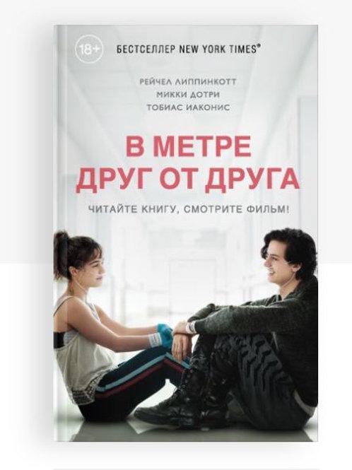 В метре друг от друга (кинообложка) Рейчел Липпинкотт