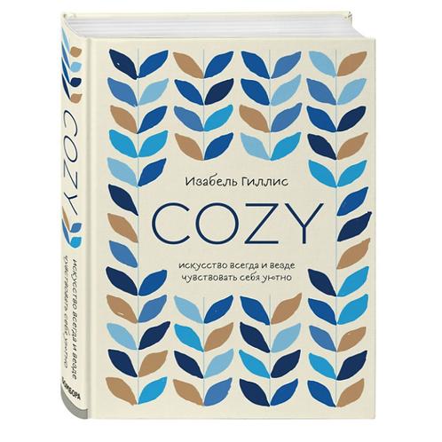 """""""Cozy. Искусство всегда и везде чувствовать себя уютно"""" Изабель Гиллис"""