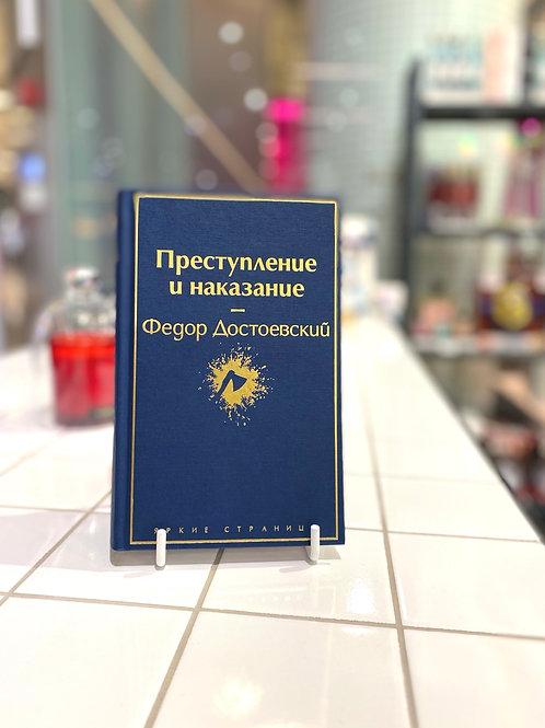Фёдор Достоевский «Преступление и наказание»