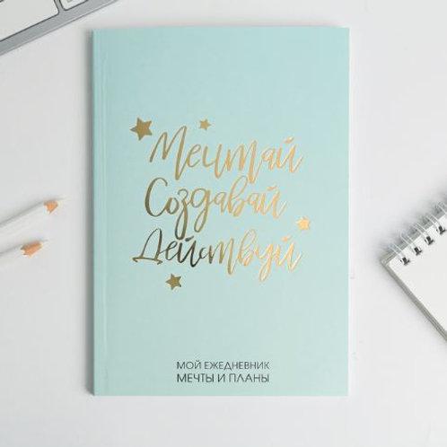 """Ежедневник-планинг в тонкой обложке с тиснением """"Мечтай.Создавай.Действуй"""""""