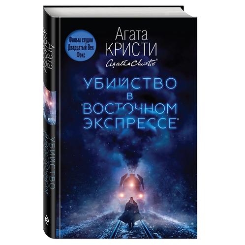 """Убийство в """"Восточном экспрессе"""" Кристи Агата"""