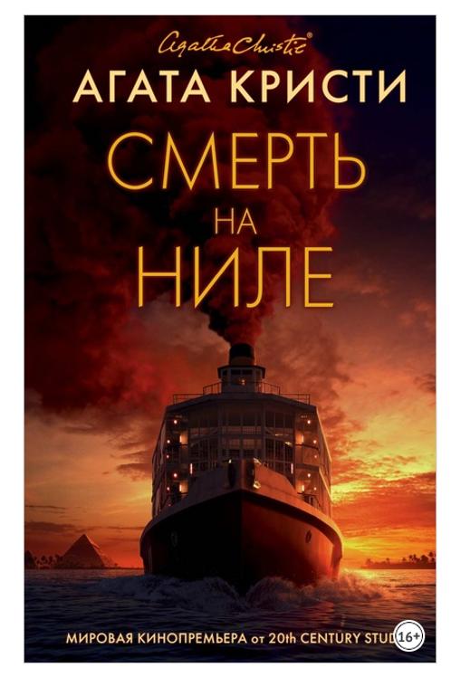 """Смерть на Ниле"" Агата Кристи"