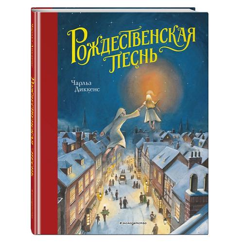 """""""Рождественская песнь"""" (ил. Т. Кульманна) Диккенс Чарлз"""