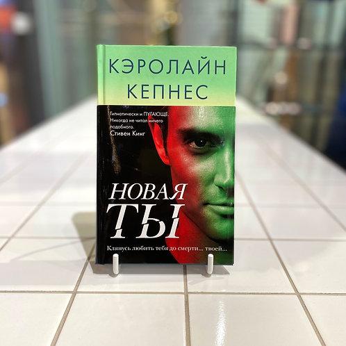Кэролайн Кепнес «Новая ты»