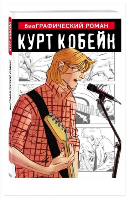 """Курт Кобейн. Графический роман"""
