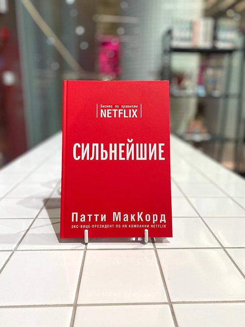 Патти МакКорд «Сильнейшие. Бизнес по правилам Netflix»