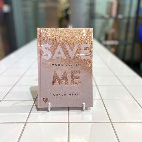 Мона Кастен «Спаси меня» Книга 1