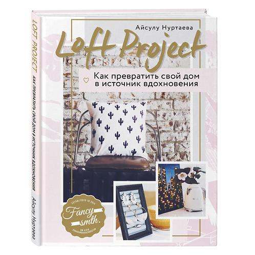 Loft Project. Как превратить свой дом в источник вдохновения
