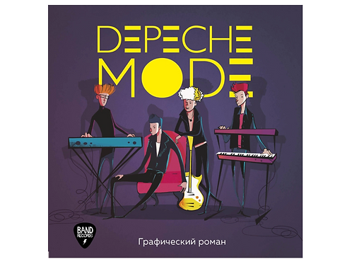 """Depeche Mode. Иллюстрированная история создания группы"""
