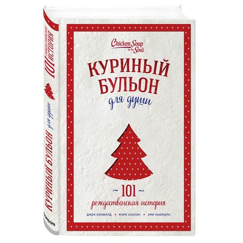 """""""Куриный бульон для души: 101 рождественская история"""""""