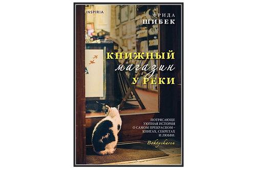 «Книжный магазин у реки» Фриды Шибек