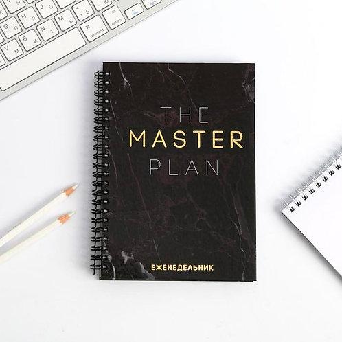 Еженедельник «The master plan»