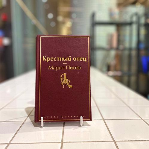 Марио Пьюзо «Крестный отец»