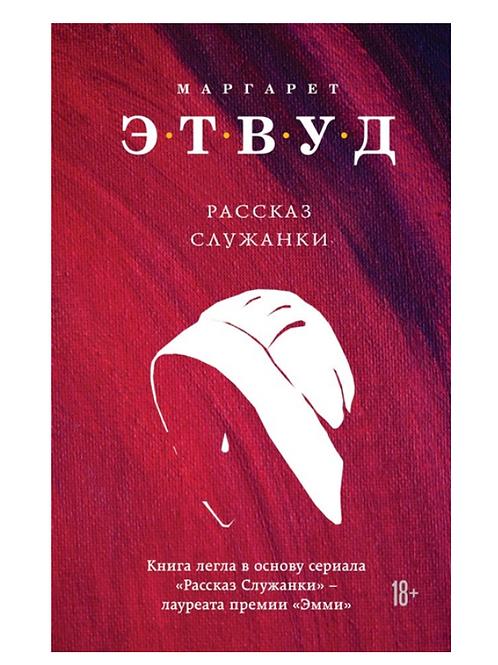 """""""Рассказ служанки"""" Маргарет Этвуд"""