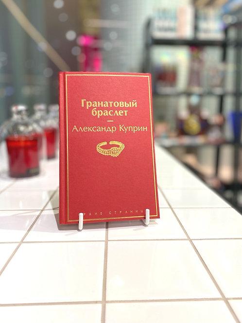 Александр Куприн «Гранатовый браслет»
