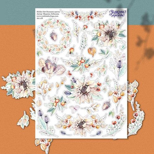 Стикеры А5 Осенние цветы