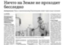 """Статья о деятельности ООО """"Вторичный ресурс"""""""