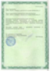 Лицензия - страница 2