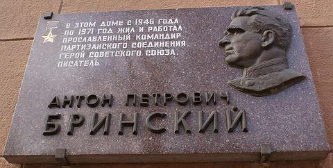 doska_Brinskomy_A.jpg