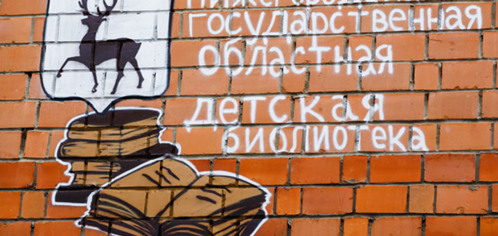 detskaya_obl_biblioteka.jpg