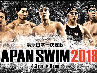 Japan Swim 2018 参加します!