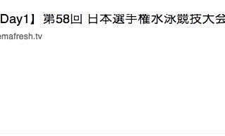 W杯東京大会兼日本短水路選手権 Live情報