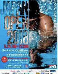 JAPAN OPEN2018 出場します!