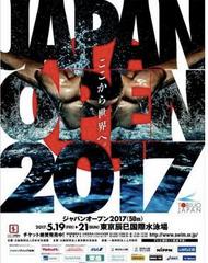 Japan open2017(50m)