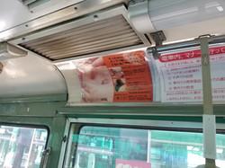 電車広告2
