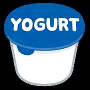 ヨーグルト いつ食べていますか?
