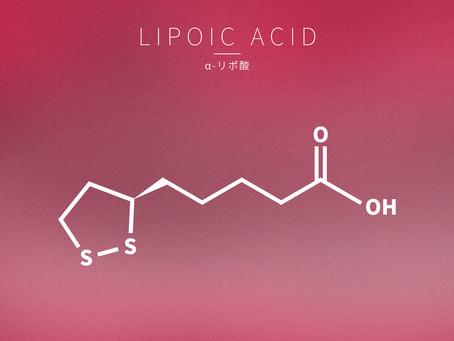 αリポ酸について