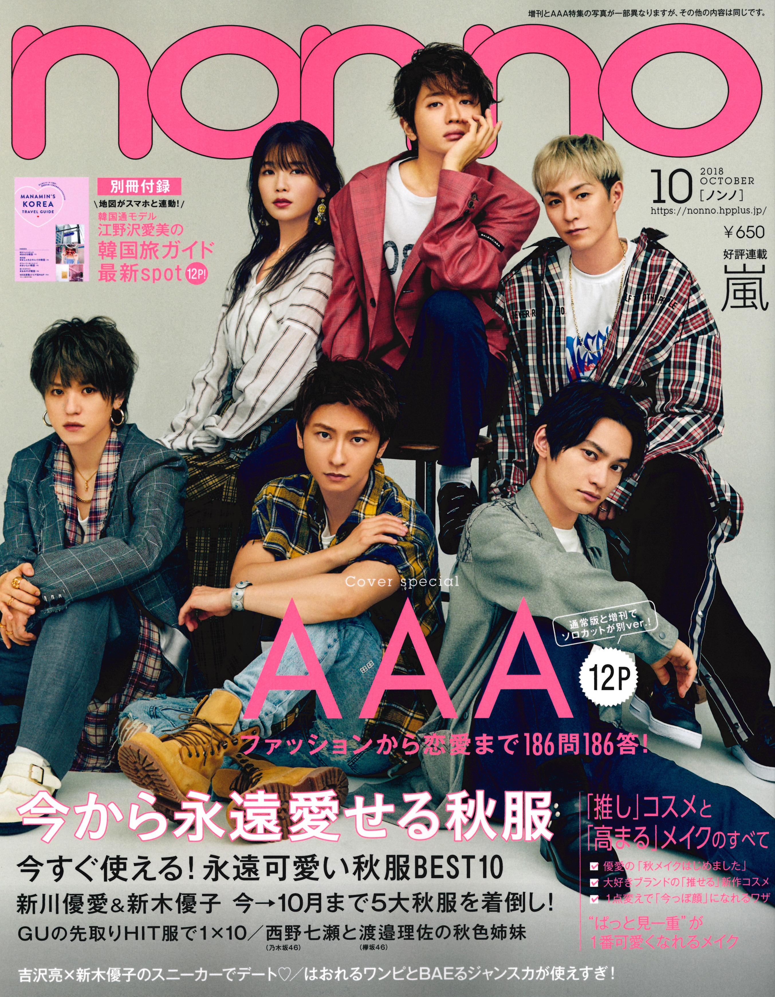 non-no表紙