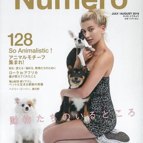 Nnmero Tokyo 8月号にSBCP生ミネラル GEL+が掲載されました。
