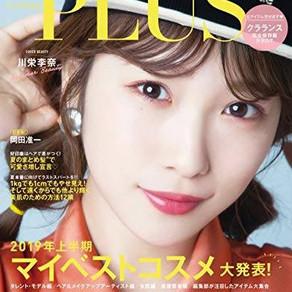 川栄李奈さん表紙のUP PLUS7月号にSBCP生ミネラルシャンプートリートメント+が掲載されました。