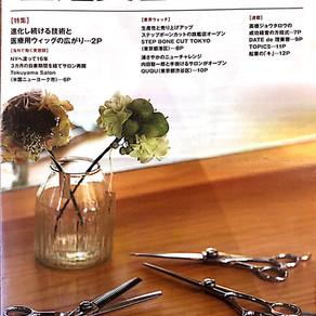 全国理美容新聞にステップボーンカットが掲載されました。