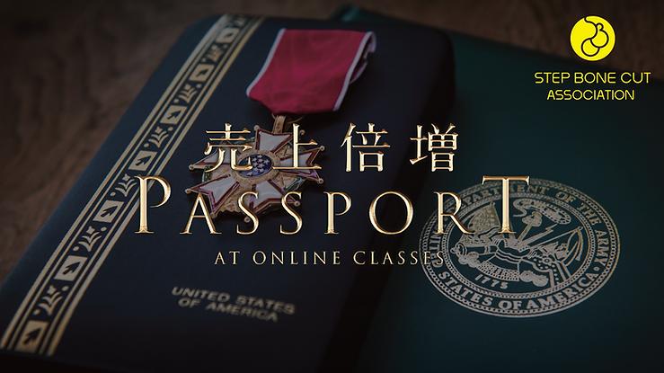 売上倍増パスポート.png