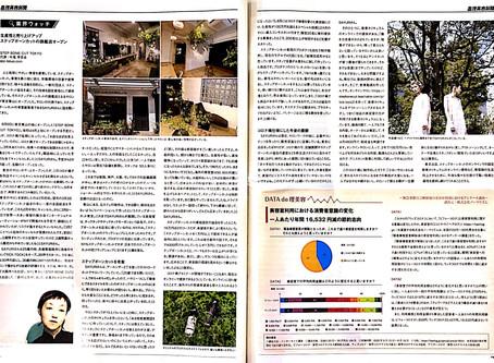 STEP BONE CUT TOKYOが全国理美容新聞に掲載されました!