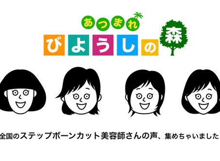 """【幸太郎】美容師 +α  この""""α""""が面白い!!"""
