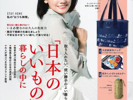 吉田羊さん表紙の大人のおしゃれにSBCP生ミネラルヘアマスク+が掲載されました。