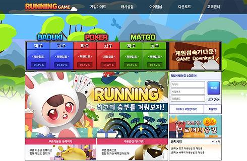 대한민국 최고의 퀄리티와 차원이 다른 스케일로 업계 독보적인 웹보드게임! 이제부터 러닝게임과 함께 하루의 스트레스를 해소하세요.